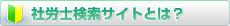 社労士検索サイトとは